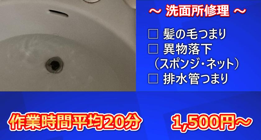 大阪市の洗面所つまり修理サービスと料金