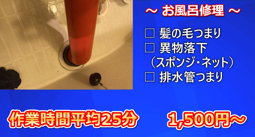 大阪市のお風呂つまり修理サービスと料金
