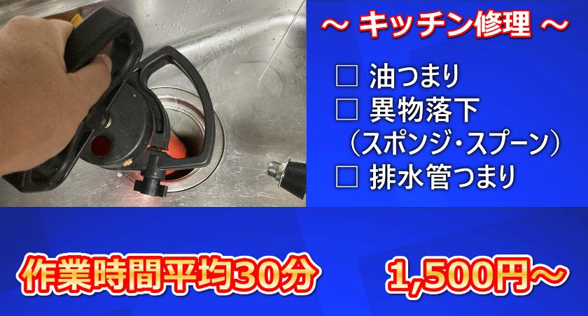 大阪市のキッチンつまり修理サービスと料金