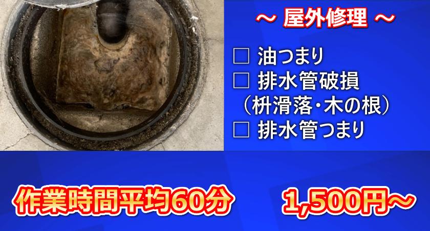 大阪市の屋外排水つまり修理サービスと料金