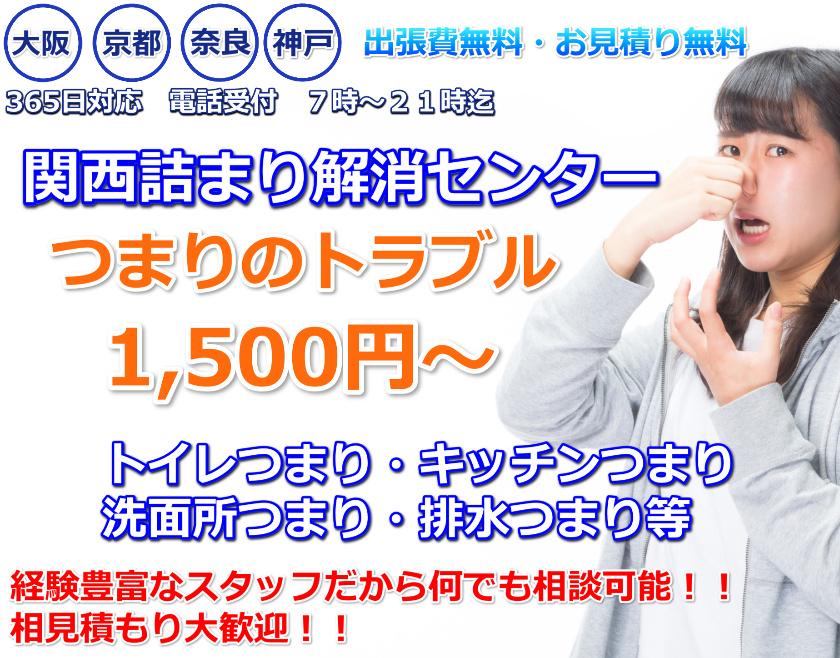 大阪トイレつまり・キッチンつまり等の水回りのトラブル1,500円~で安い作業から始めます