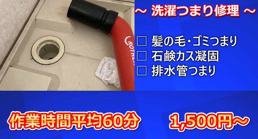 大阪市の洗濯排水つまり修理サービスと料金