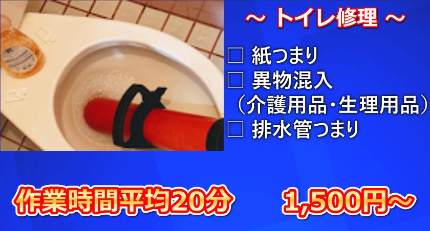 大阪市のトイレつまり修理サービスと料金
