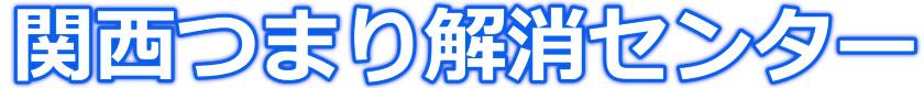 大阪のトイレつまりは専門業者にお任せ下さい【1,500円~】|関西詰まり解消センター