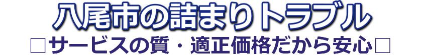 八尾市のトイレつまり等のつまりトラブル1,500円~|関西詰まり解消センター