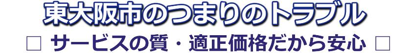 東大阪市のトイレつまり等のつまりトラブル1,500円~|関西詰まり解消センター